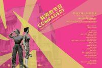 共同的节日——废墟艺术计划