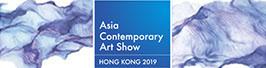 亚洲当代艺术展