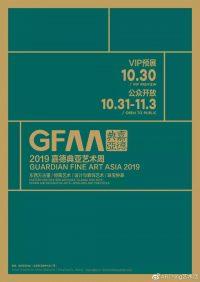 第六届GFAA 嘉德典亚艺术周