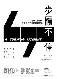 步履不停:1995-2019年中国当代艺术的城市叙事