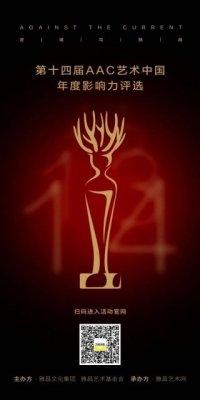 第十四届AAC艺术中国·年度影响力大奖公布