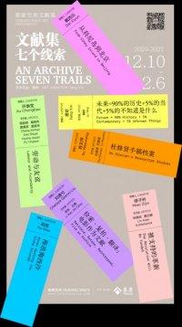 文献集:七个线索——泰康空间文献展