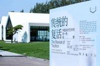 传统的复活——中国当代艺术的另一条线索