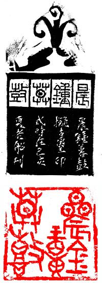张传斌篆刻作品